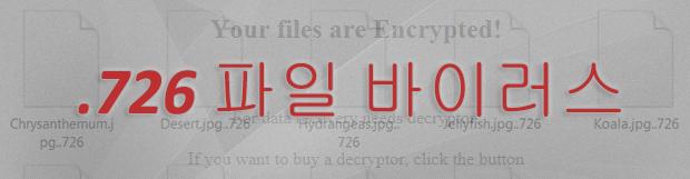 .726 파일 바이러스 복구: GlobeImposter 2.0 랜섬웨어 제거