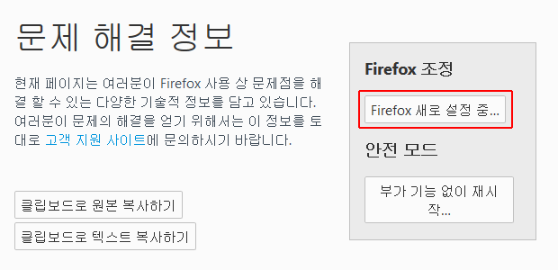 Firefox Reset