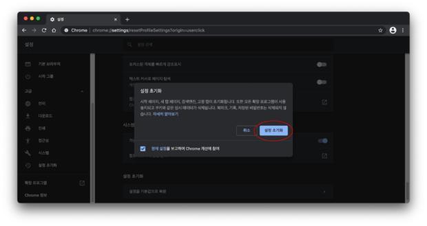 Chrome 초기화 확인
