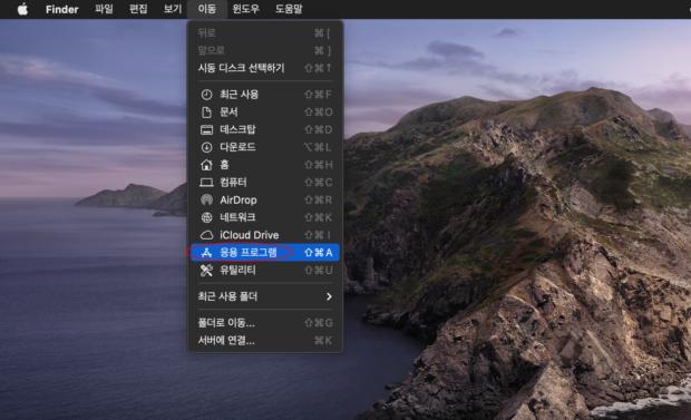Mac 응용 프로그램으로 이동
