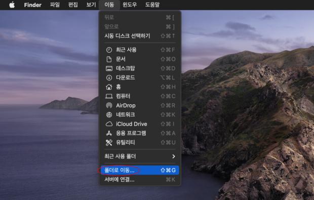 Mac의 '폴더로 이동' 기능
