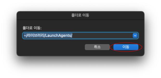 ~/라이브러리/LaunchAgents로 이동