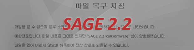 SAGE 2.2 랜섬웨어 (Ransomware) 복구 및 제거