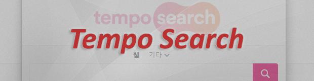 Chrome 에 Tempo Search 바이러스(kr.temposearch.com – 템포 서치) 제거하기