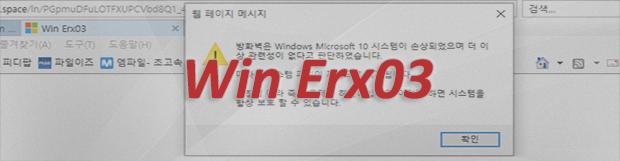 Win Erx03 경고 메시지 바이러스 제거